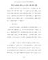 导学案人教版品德与社会五年级上册全册导学案(四研互助式).docx