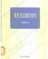 何刚强:现代英汉翻译操作.pdf