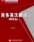 [商务英汉翻译(研究生)].常玉田.pdf