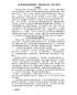 48集电视连续剧遥远红星总推介资料.doc