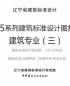 【标准图集】辽2015J601 楼梯.pdf