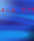 全新浙教版七下21二元一次方程1.ppt