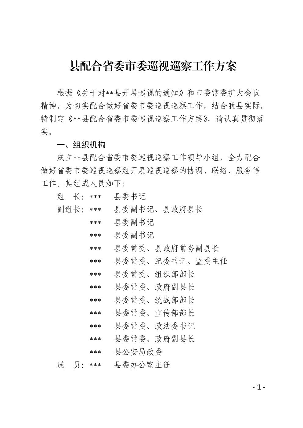 县配合省委市委巡视巡察工作方案.doc
