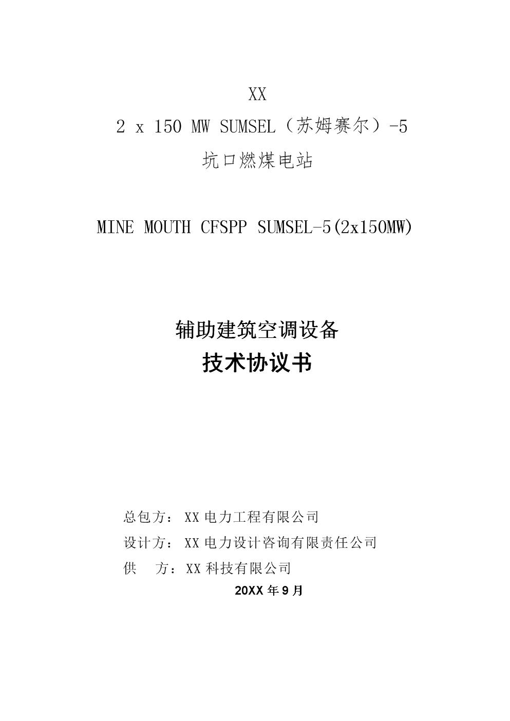 国外燃煤电厂项目辅助建筑空调设备技术协议.doc