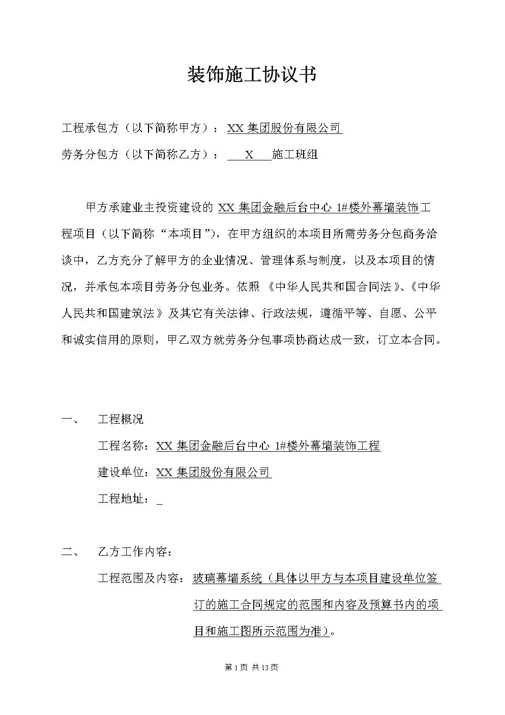 建筑公司施工班组施工合同(项目部协商后修改).doc