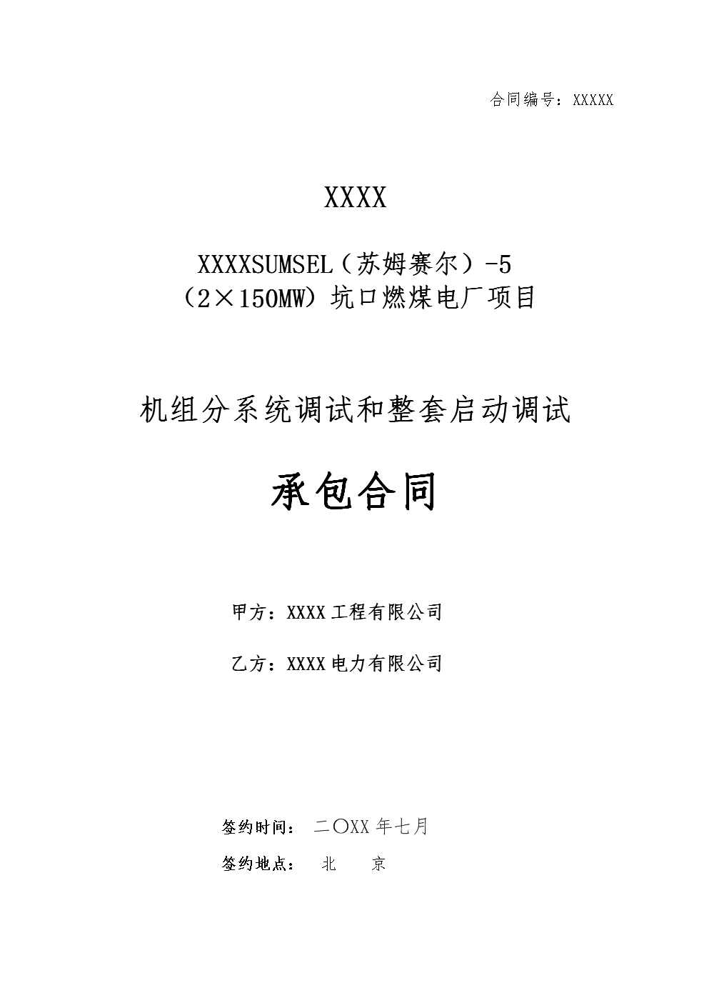 国外燃煤电厂项目设备机组分系统调试和整套启动调试承包合同.docx