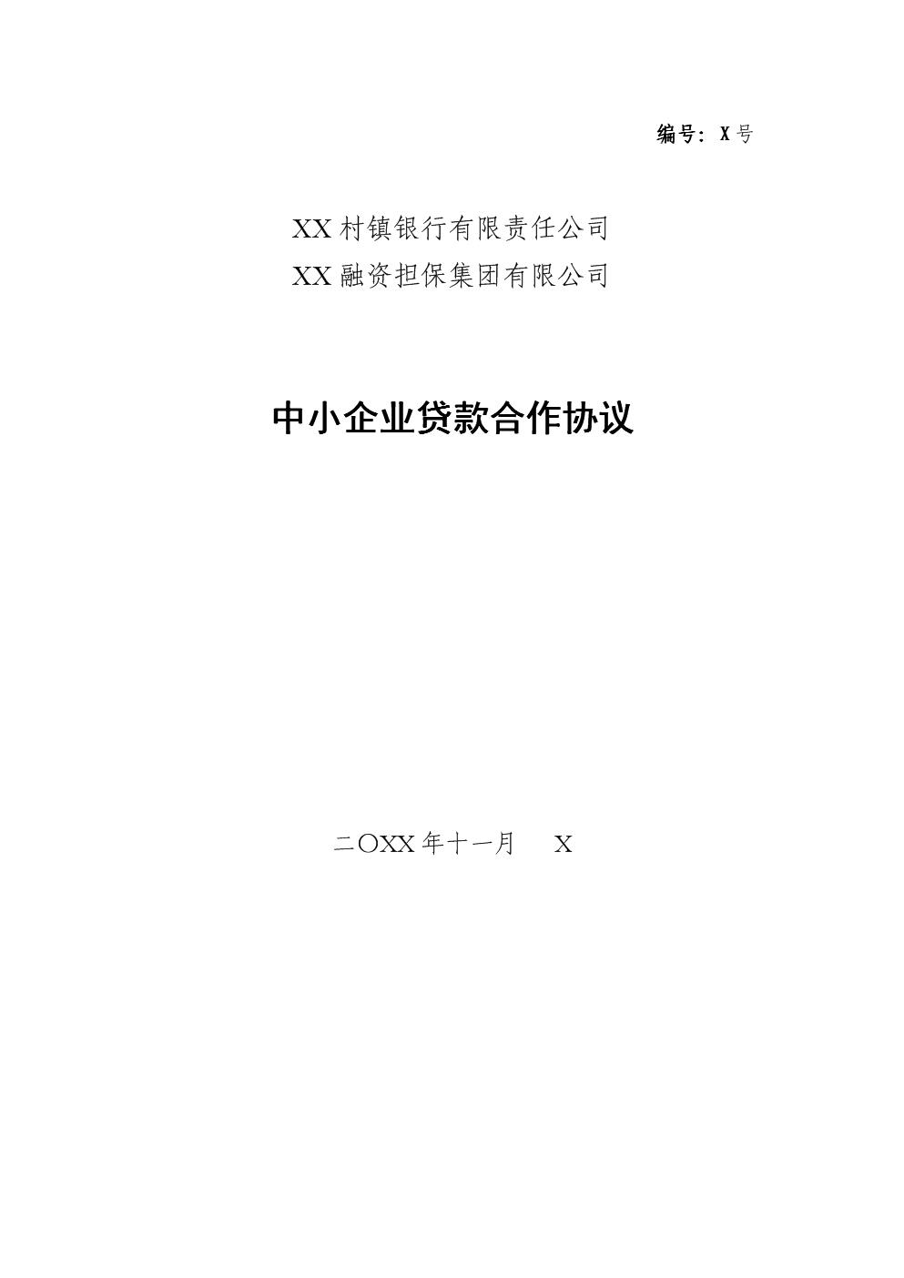 银行与担保公司中小企业贷款合作协议.doc