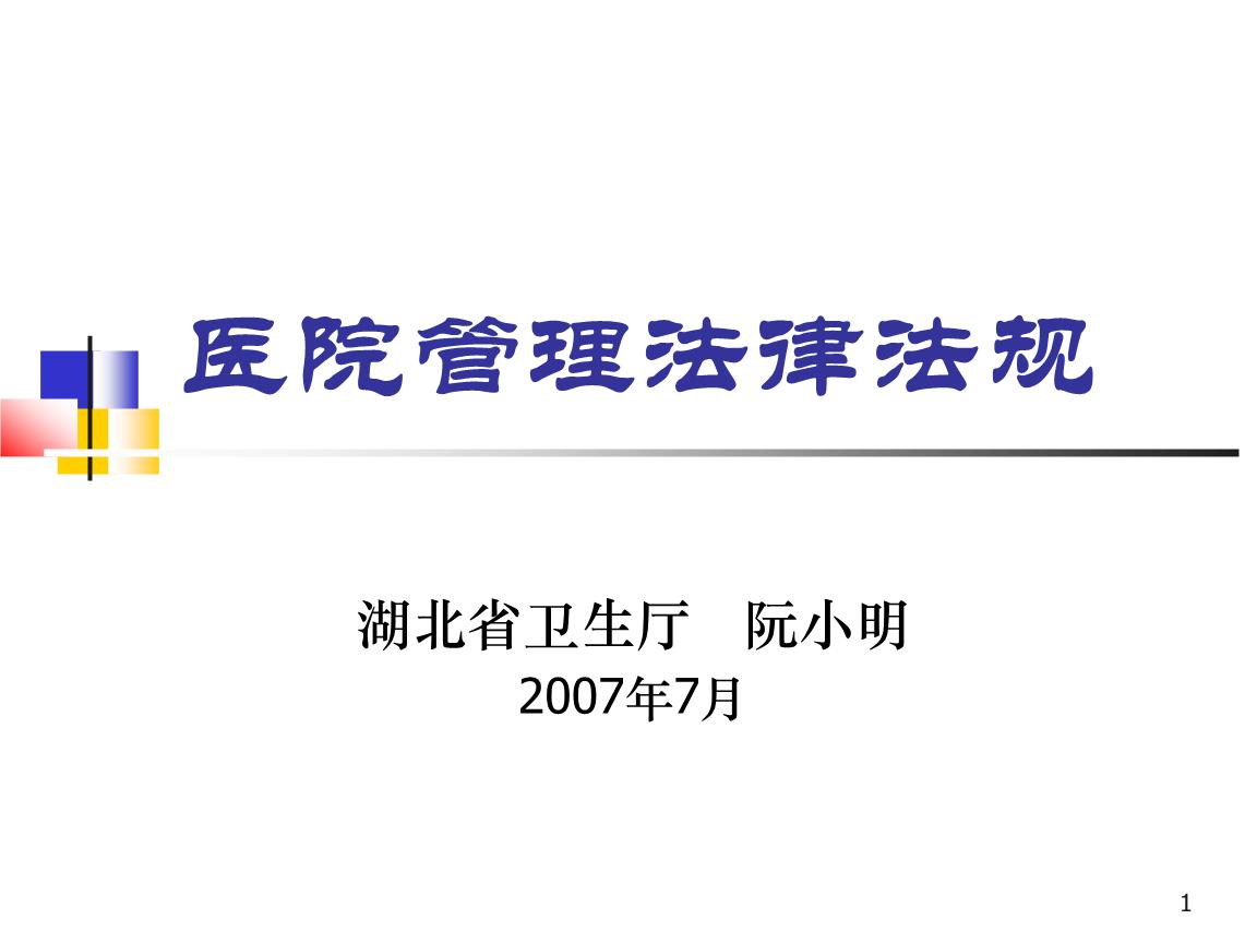 法律 法规 规章 规范性文件_法律法规引用规范_法律 法规 规范性文件