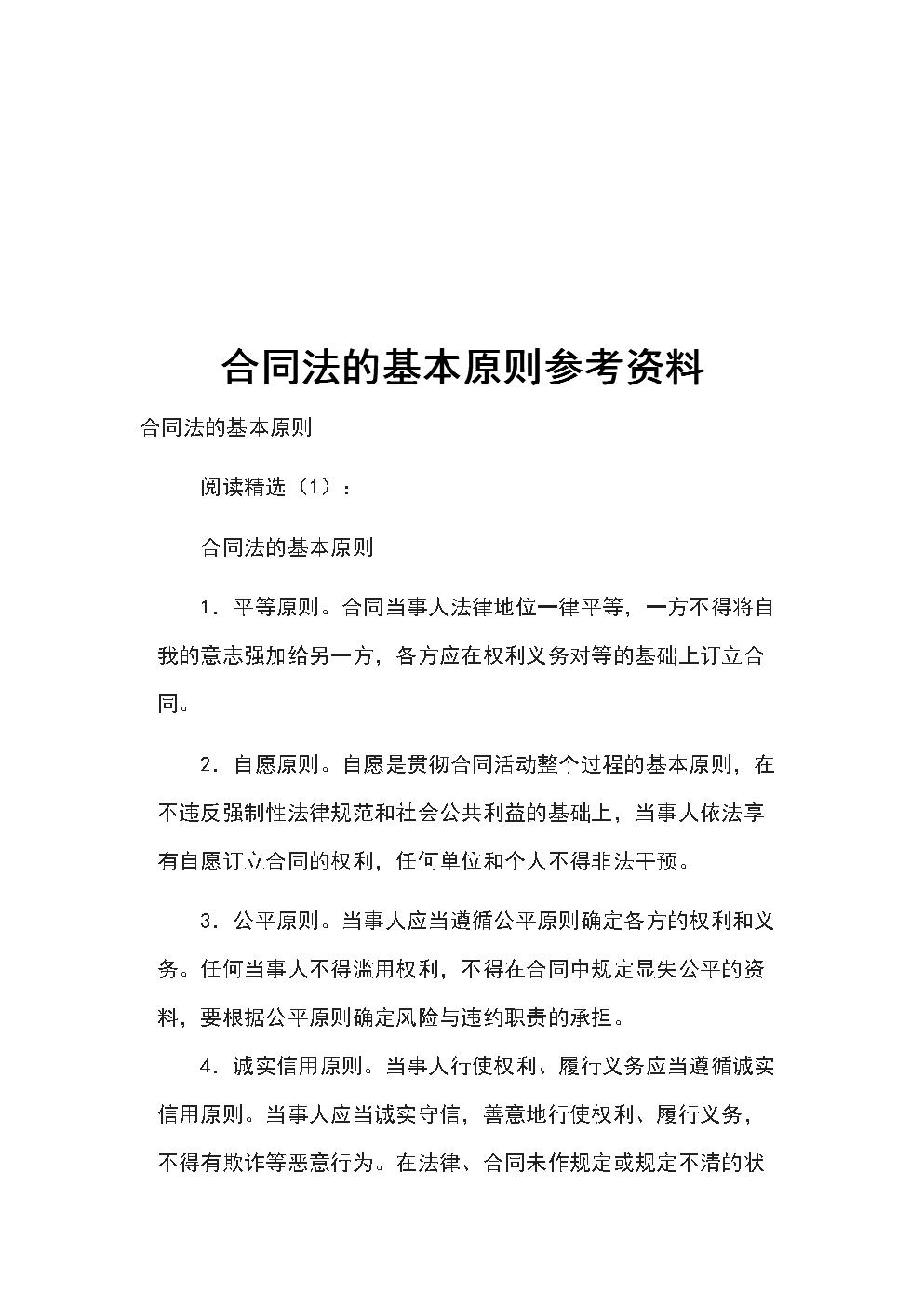 合同法的基本原则参考资料.doc