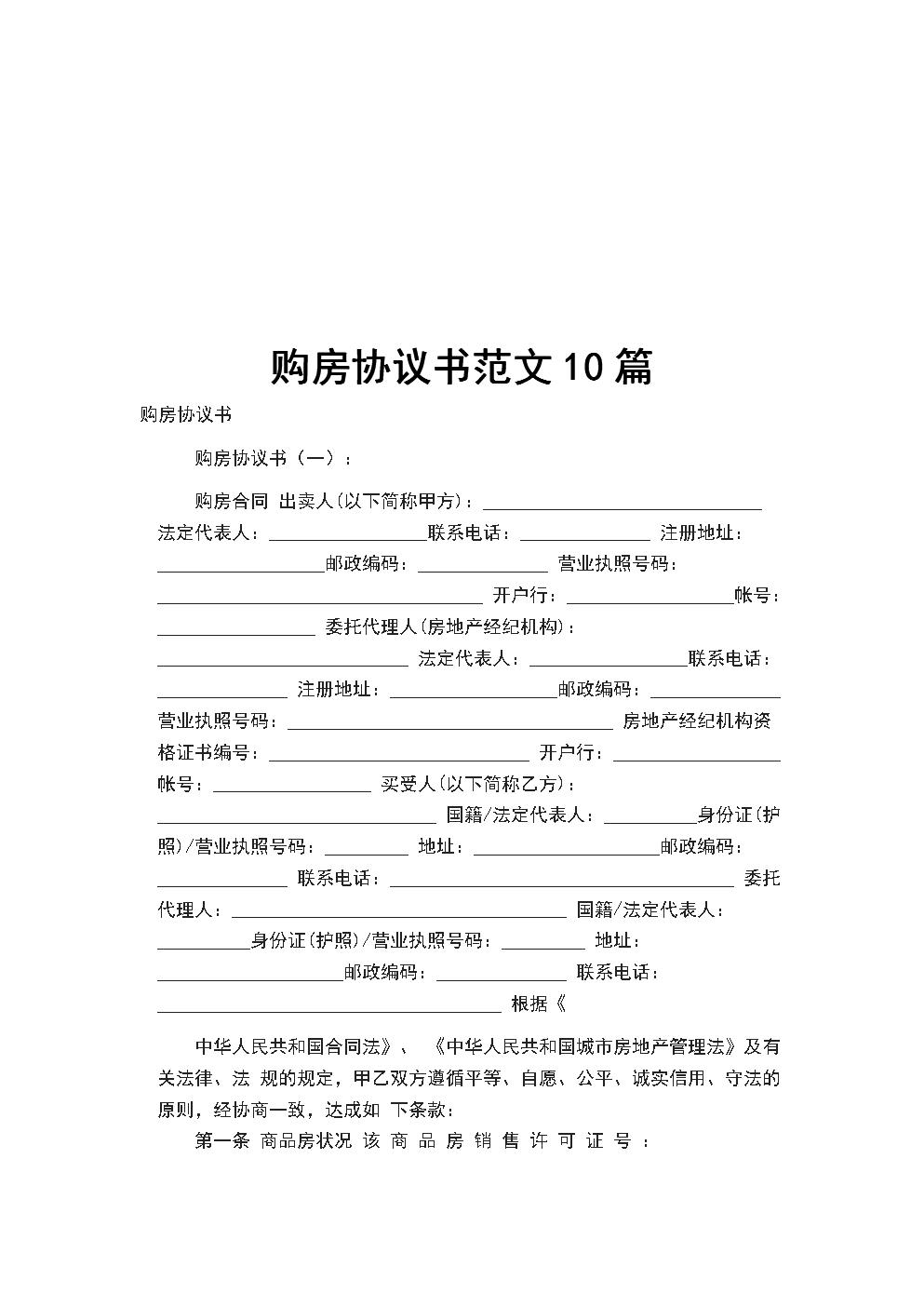 购房协议书范文10篇.doc