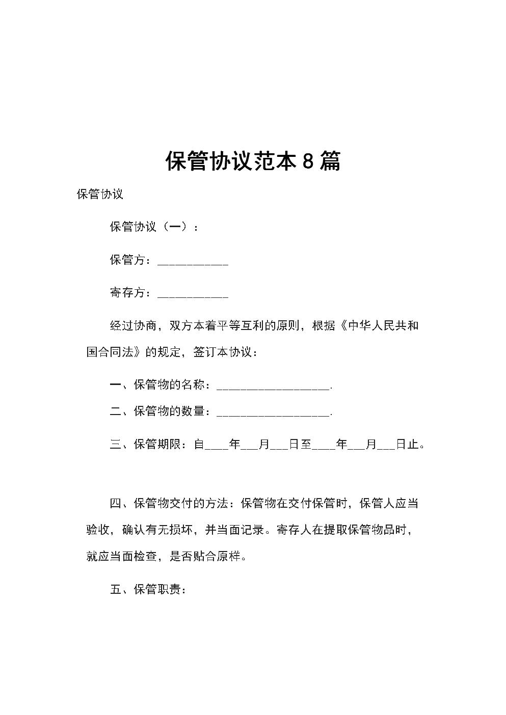 保管协议范本8篇.doc