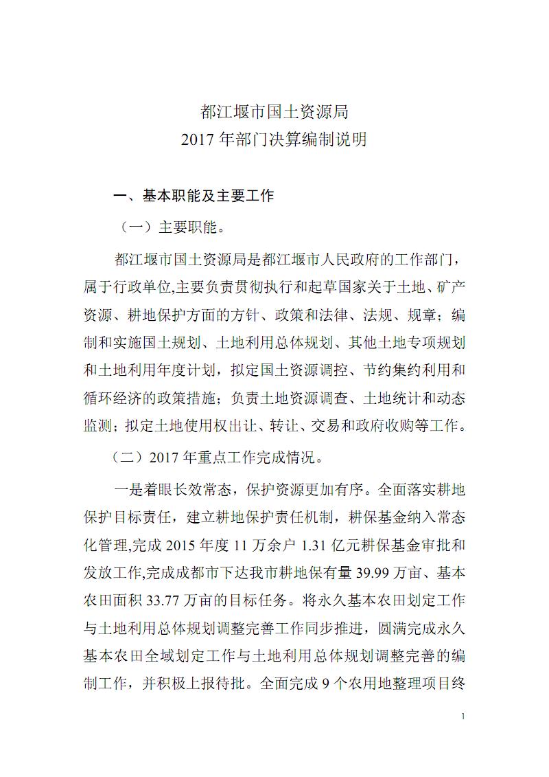 恒大国八条具体内容_都江堰市国土资源局2017年部门决算编制说明.pdf
