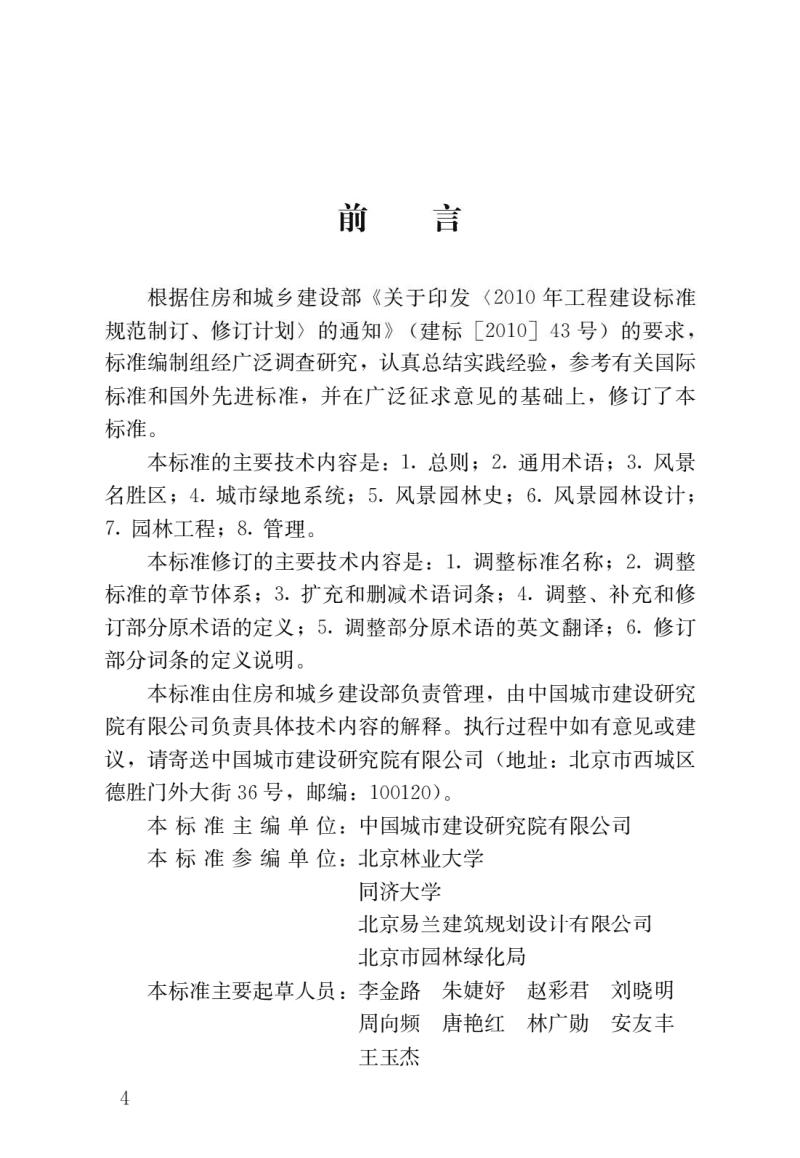 CJJT 91-2017 风景园林基本术语标准(最新版).pdf