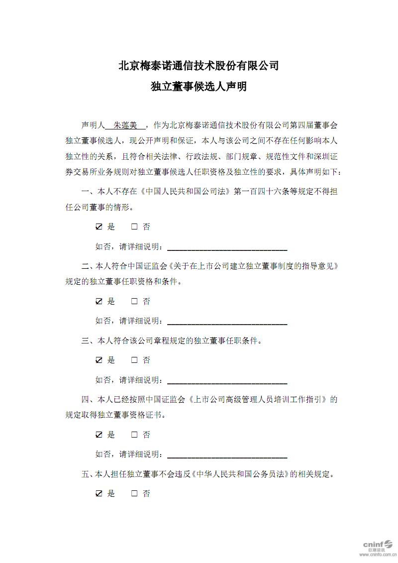 《北京梅泰诺通信技术股份有限公司独立董事候选人声明.pdf》