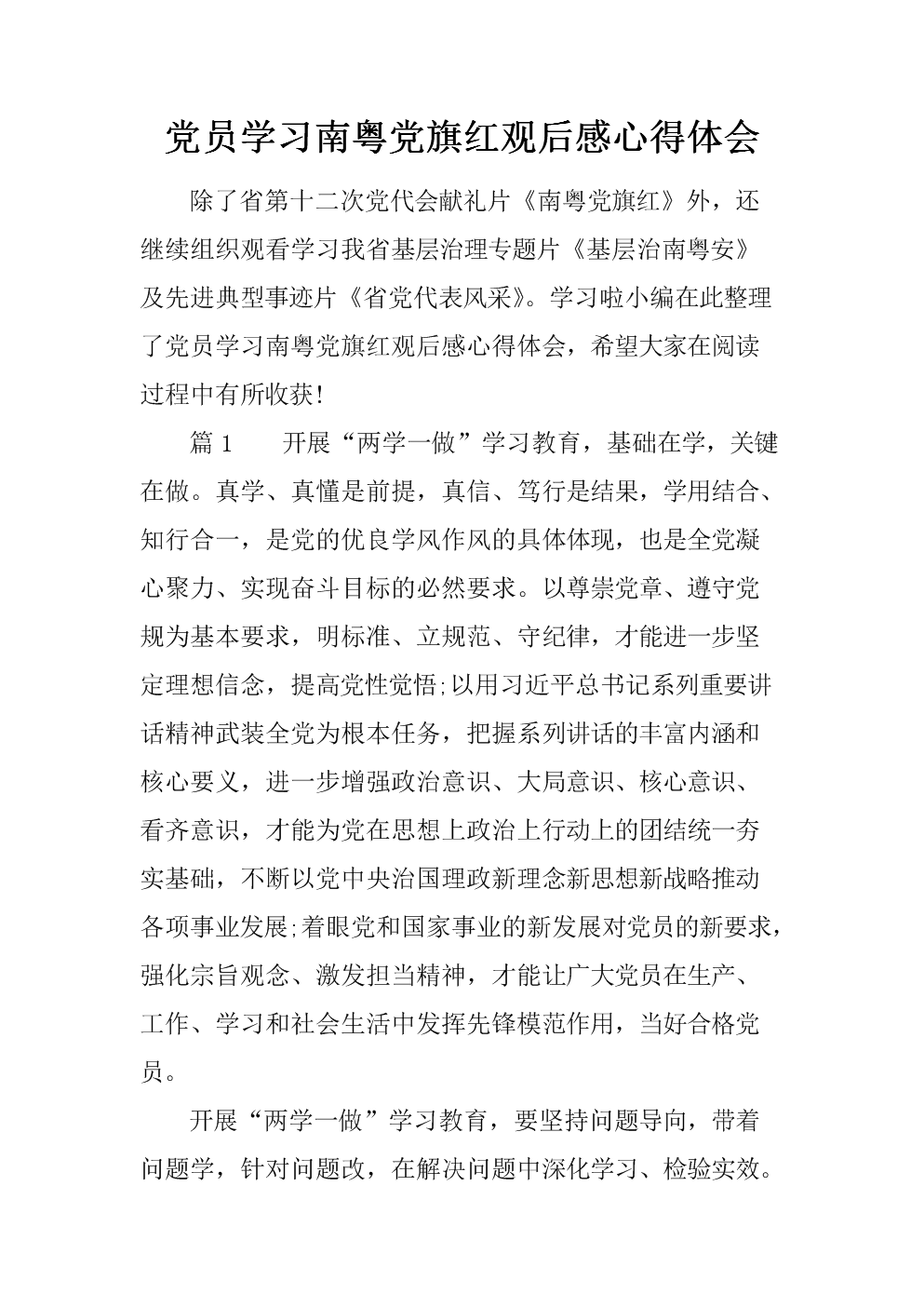 党员学习南粤党旗红观后感的心得体会.docx