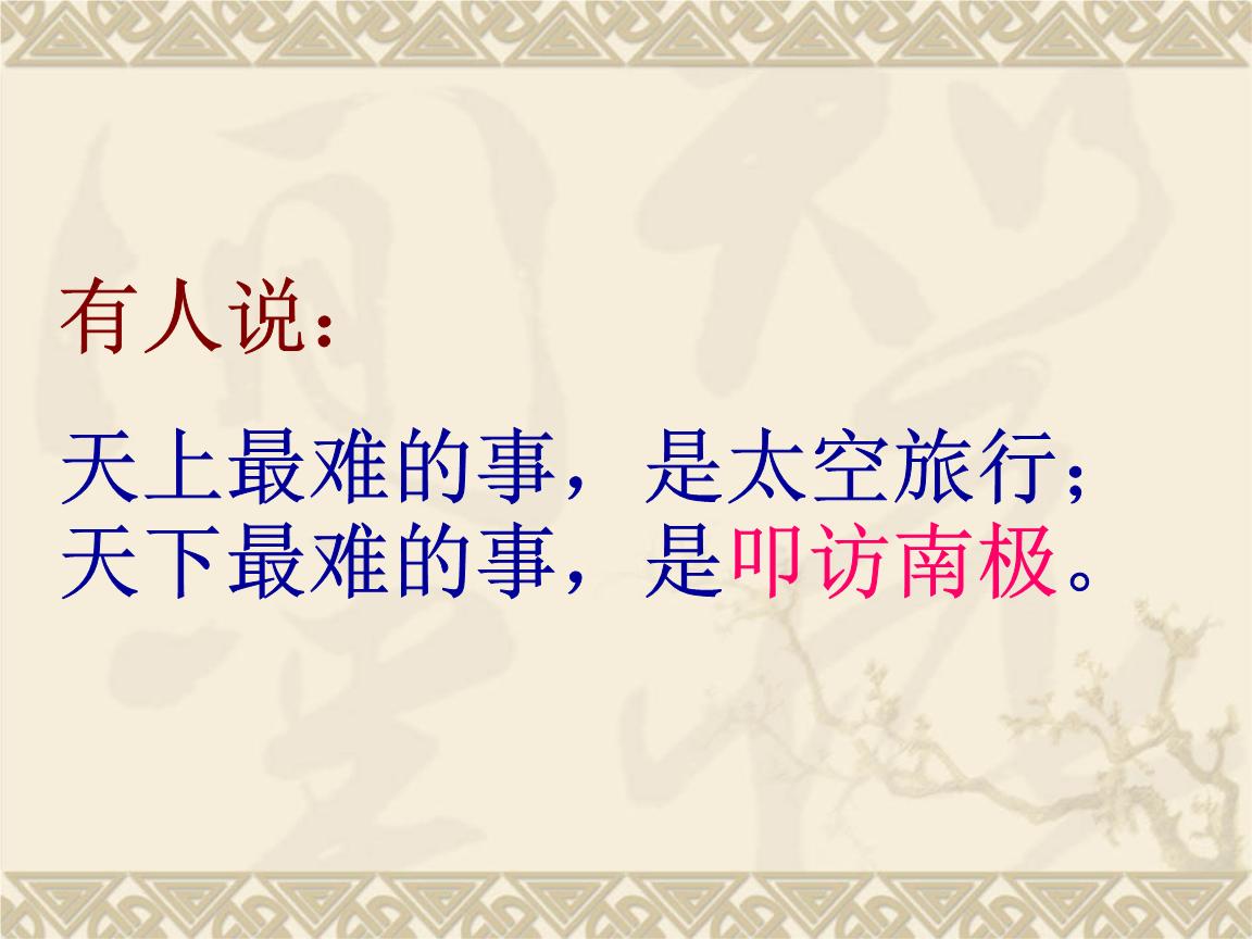 伟大的奇石(优秀备课课时).ppt黄山教案教案v奇石第二悲剧图片