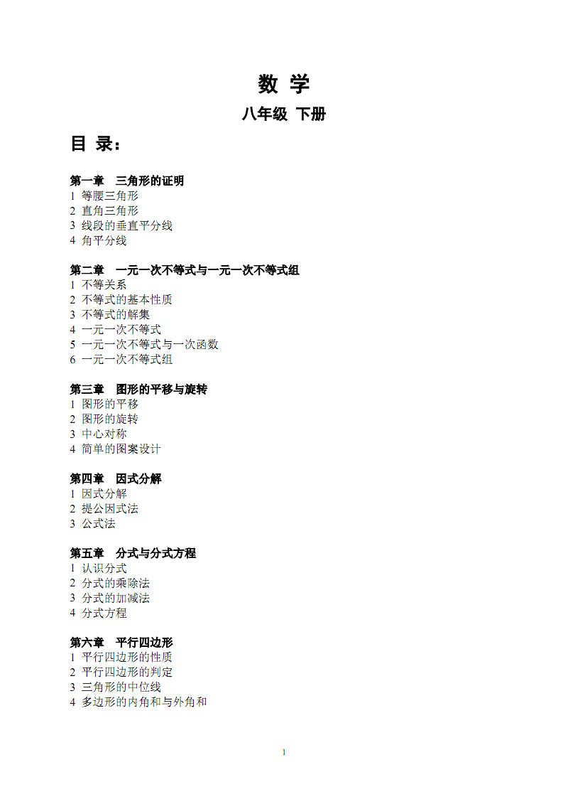 數學八年級下知識點總結(北師大版)圖文.pdf圖片