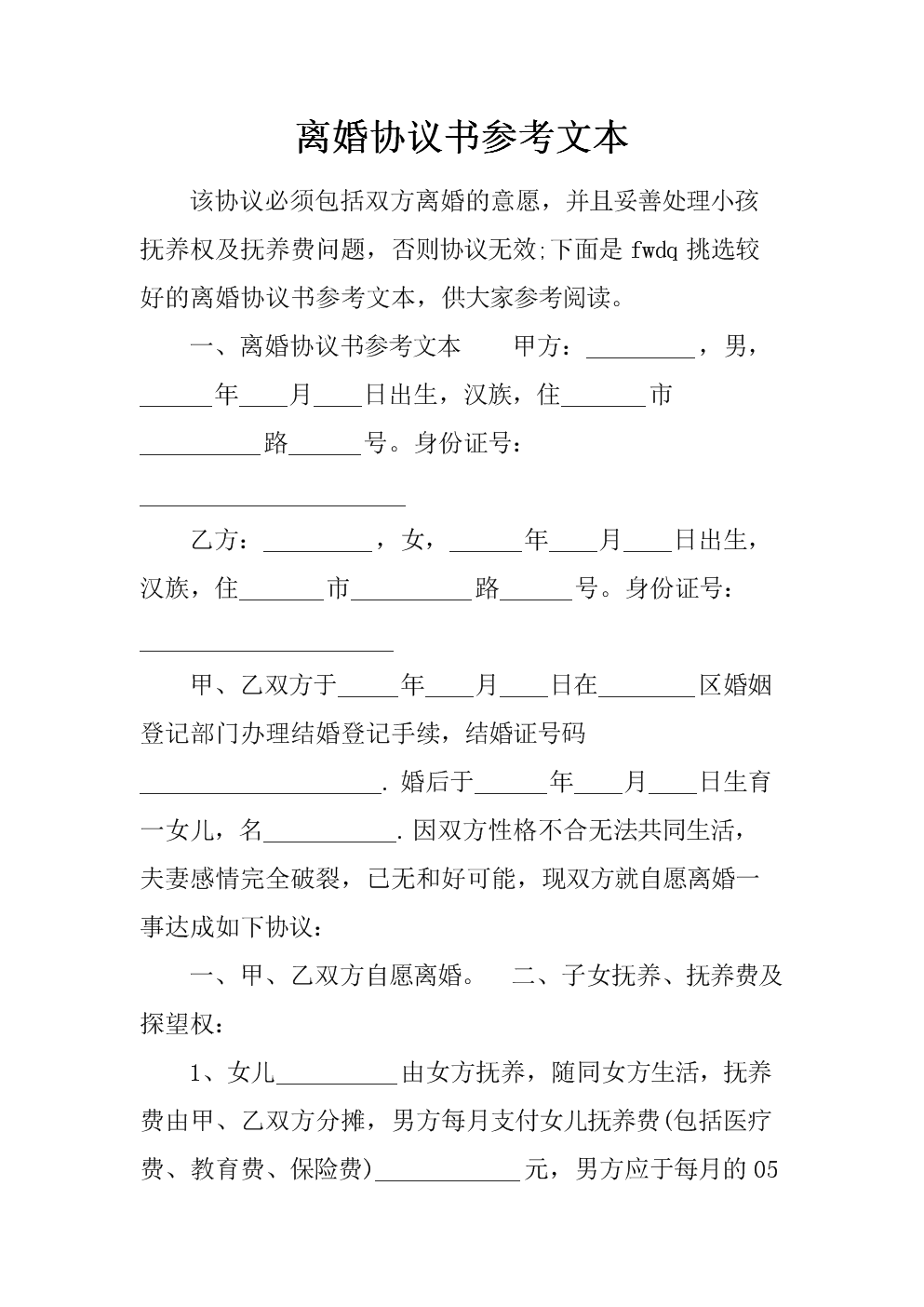 离婚协议书参考文本.docx图片