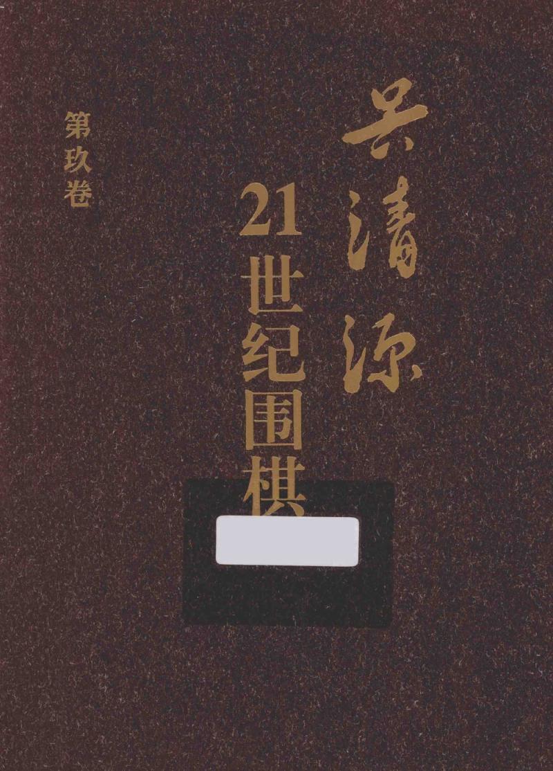 21世纪围棋 第9卷.pdf