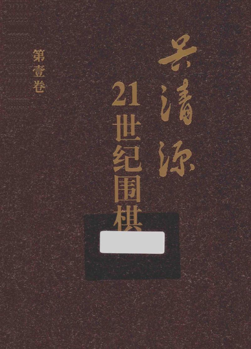 21世纪围棋 第1卷.pdf