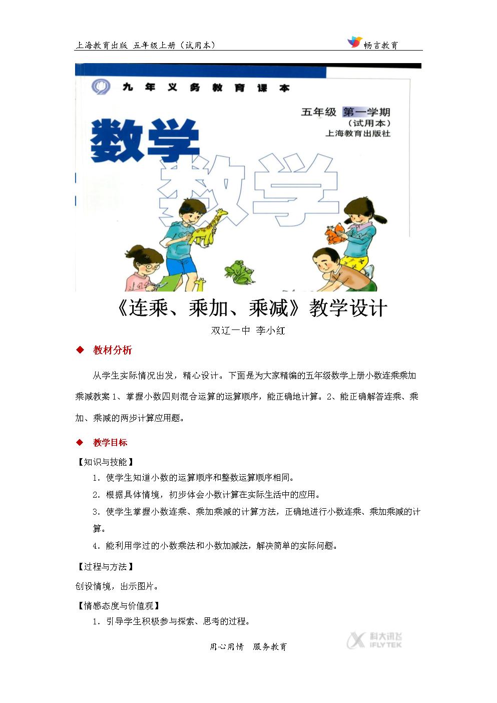 《连乘,乘加,乘减》(数学上教五年级上册).docx图片