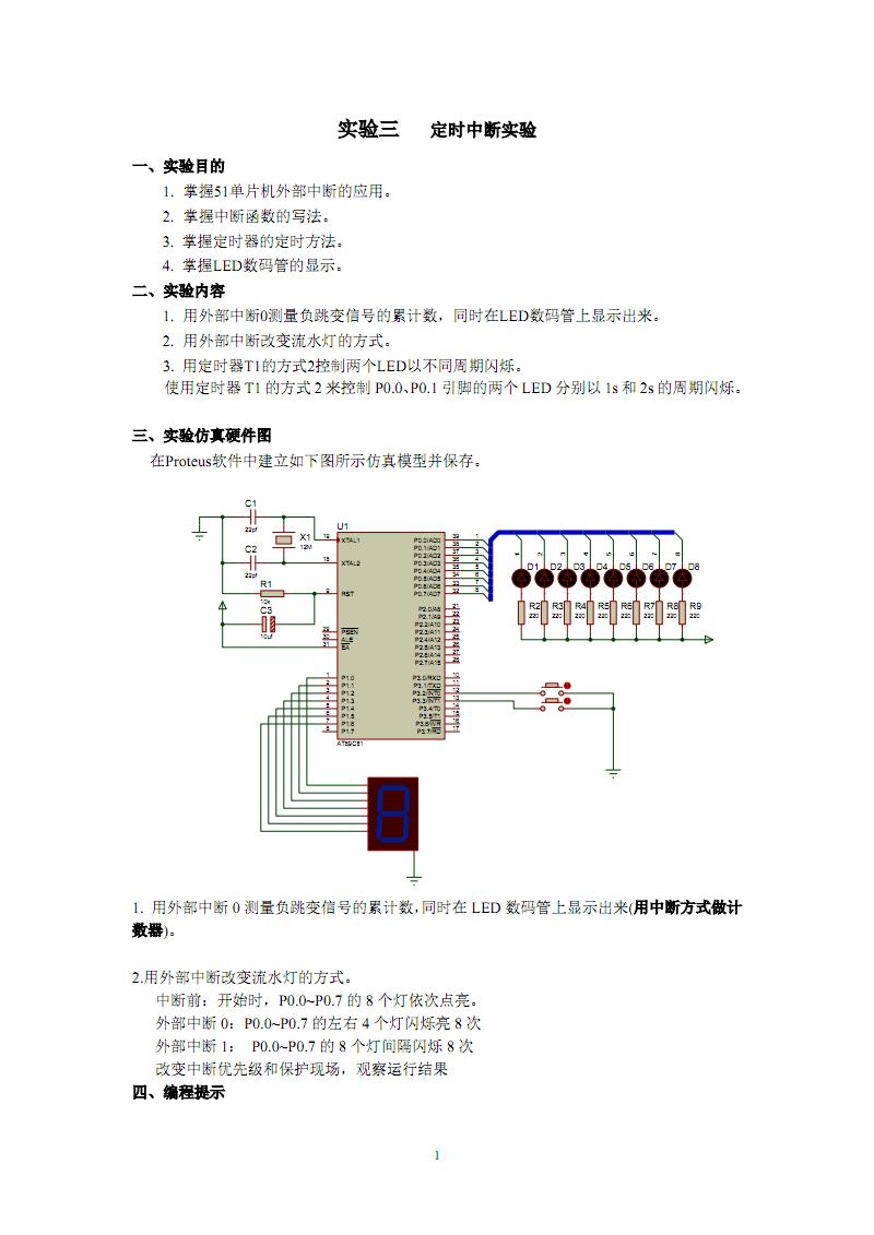 实验3 外部中断实验报告.pdf