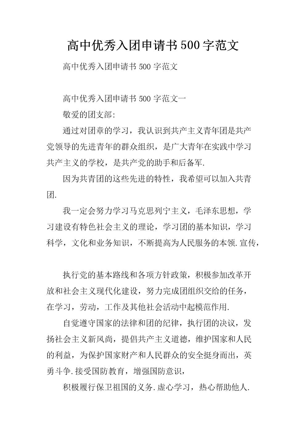 高中优秀入团申请书500字范文.docx图片