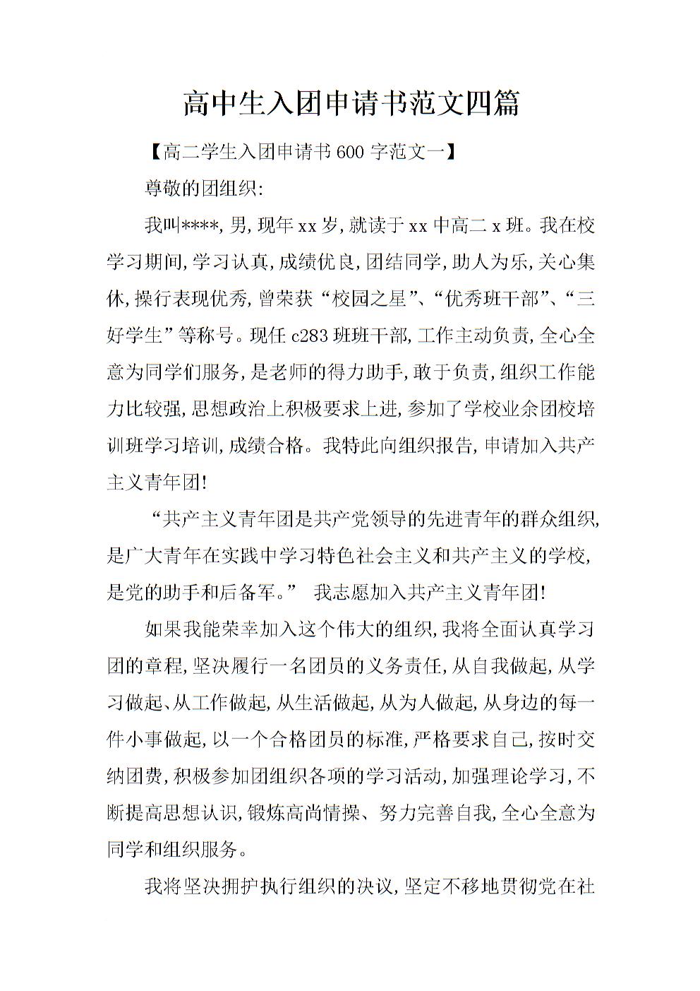 高中生入团申请书范文四篇.docx图片