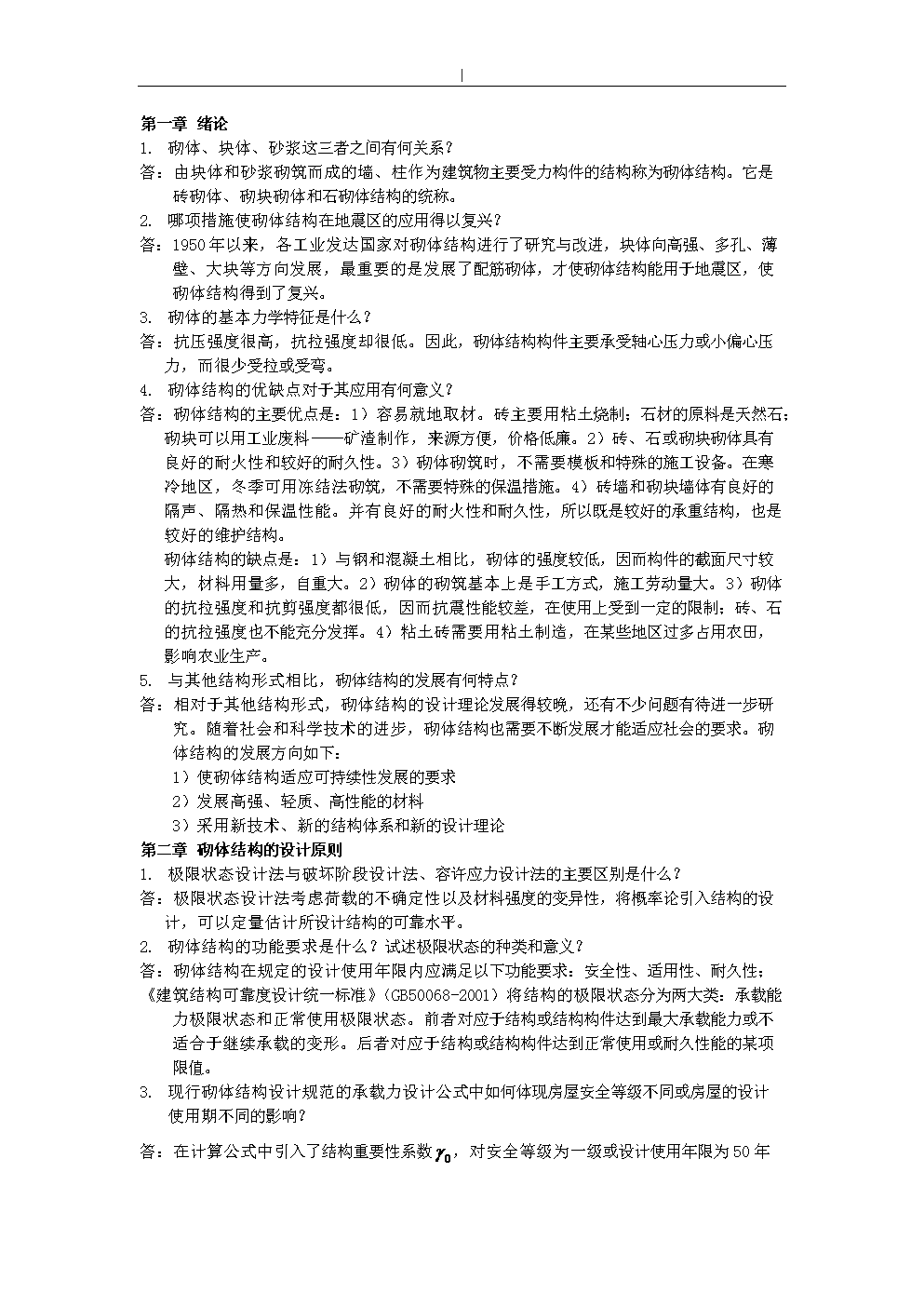 砌体结构课后习题-答案~.doc图片