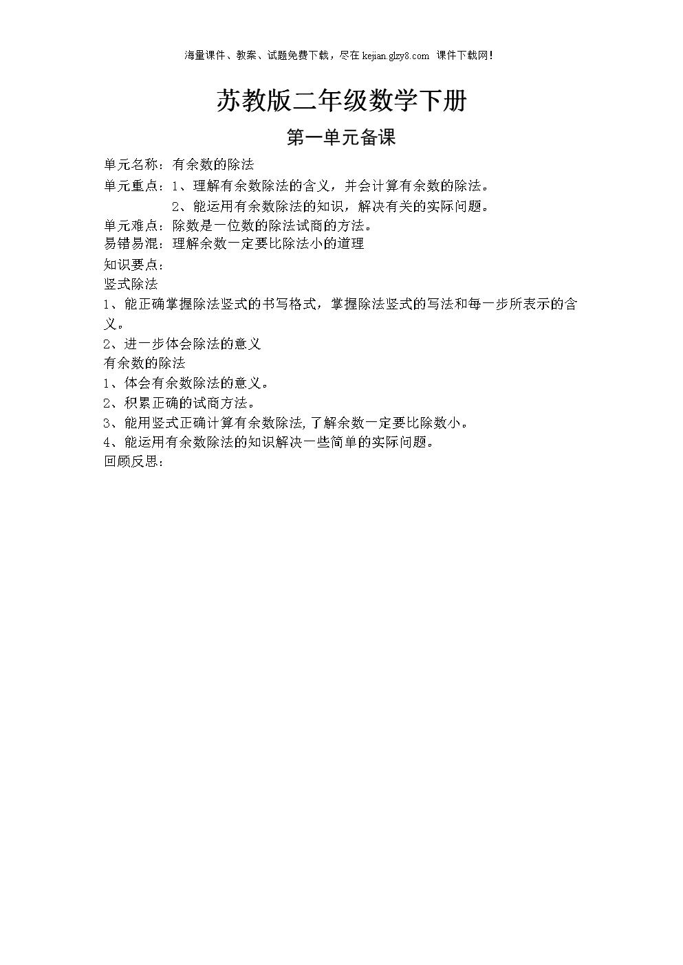 2014苏教版二级下册数学1单元教案.doc图片