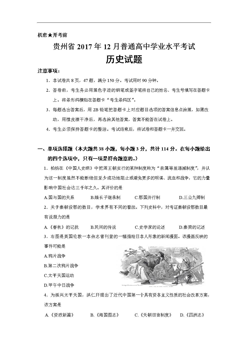 贵州省201712月普通高中历史水平考试高中真题(卷)最新试题编写.doc芜湖学业哪些图片