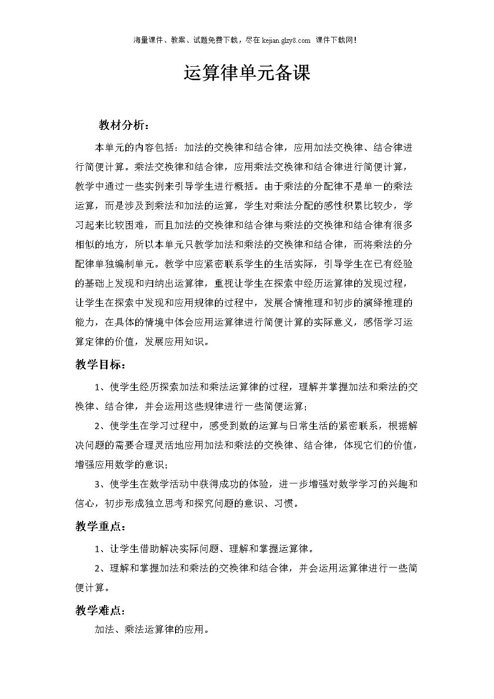 2015苏教版四级数学下册六单元 运算律教案.doc图片