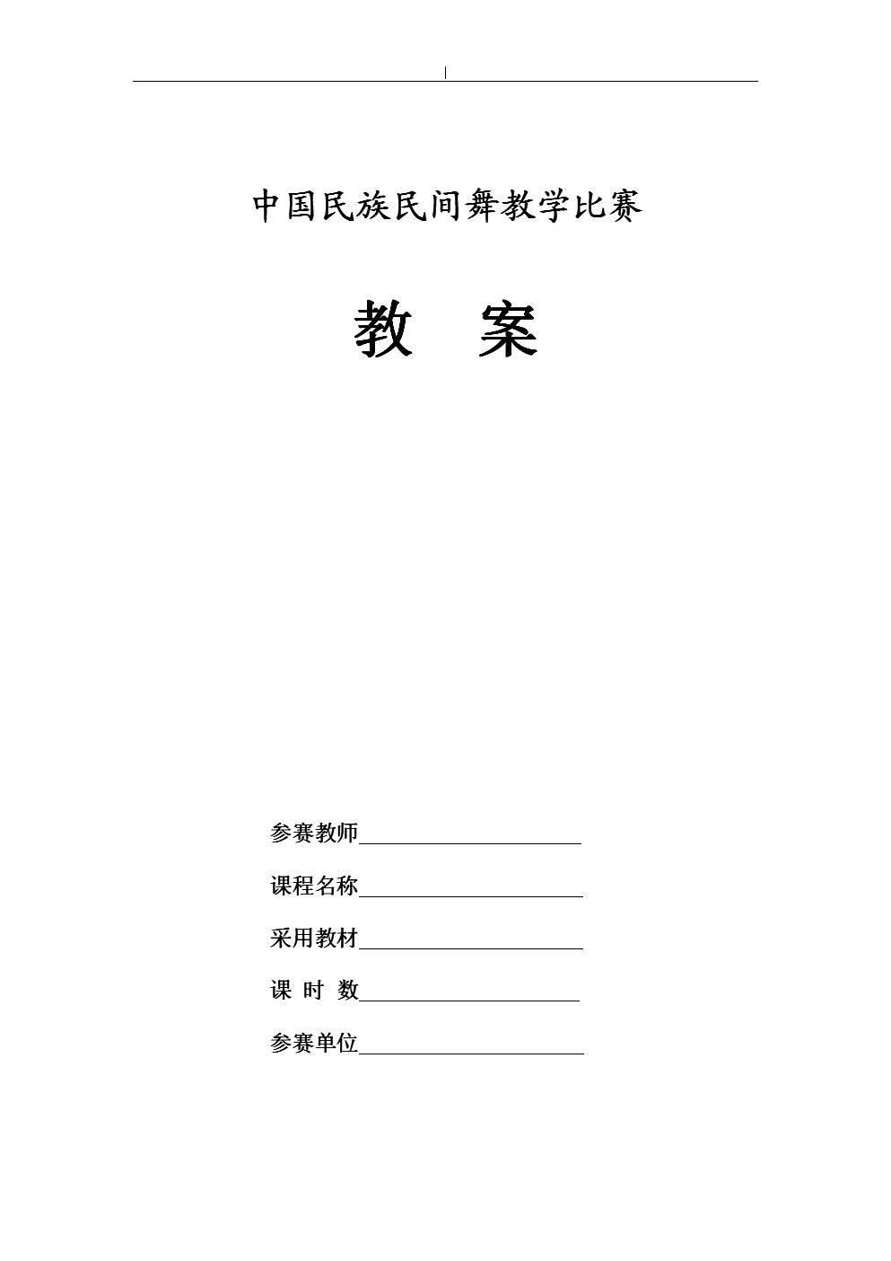 中国~高中民间舞蹈教学民族.doc课件物理包二v高中教案图片