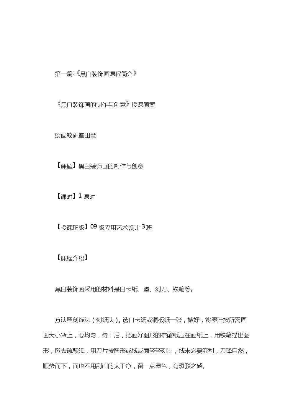 創意樹黑白裝飾畫范文.doc