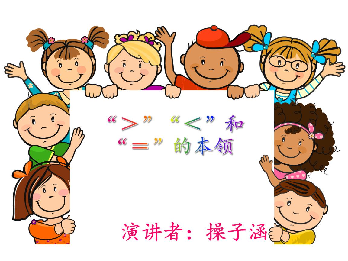 数学课前三分钟22023.ppt教案武松打虎大班v教案图片