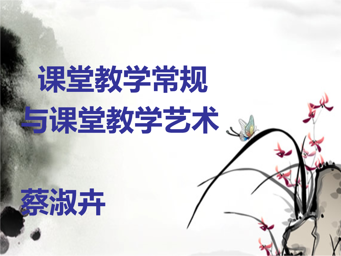 蔡淑卉问题常规大小(课件公开教学).ppt精品反义词课件图片