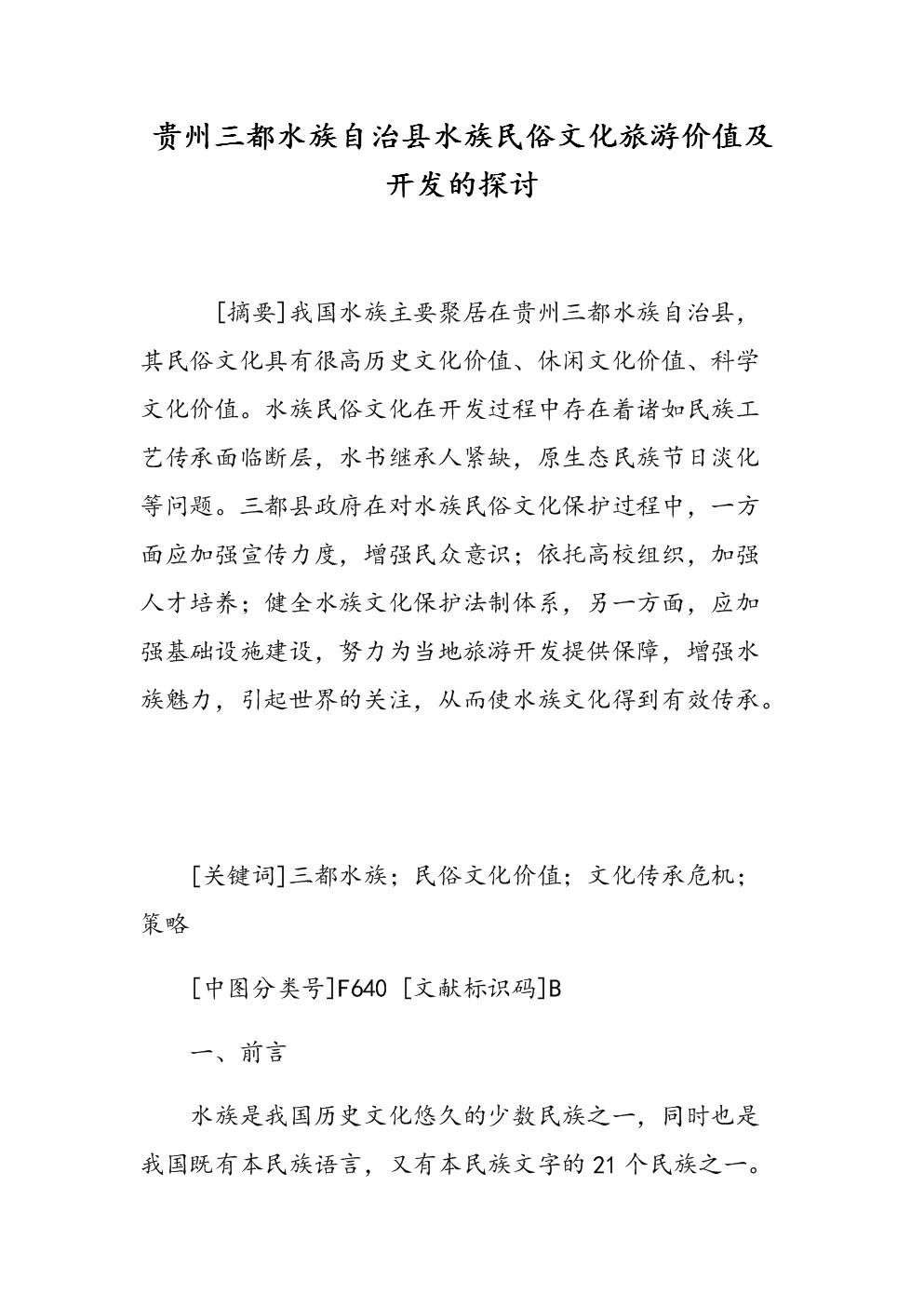 其传统的传承方式主要有:祖传,口传心授的师徒传承和手抄传承.    2.