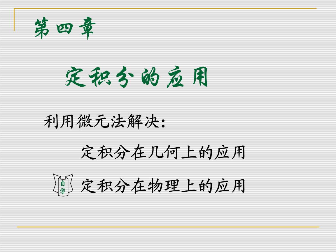 高数--微元法(中医公开精品).pptv中医视频助理技能医师课件图片