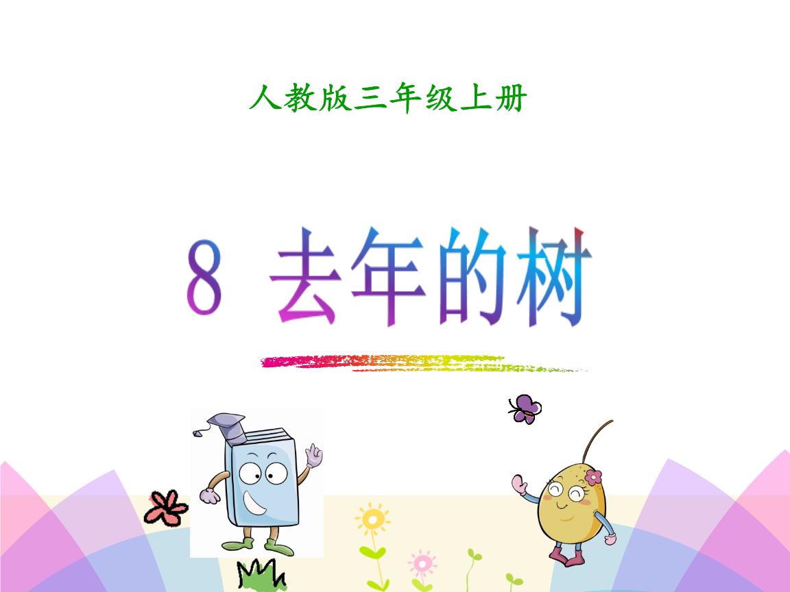 常见的最新部编人教版三年级上册去年的树1.ppt图片