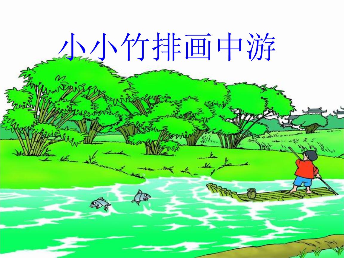 小小竹排画中游 精选课件.ppt