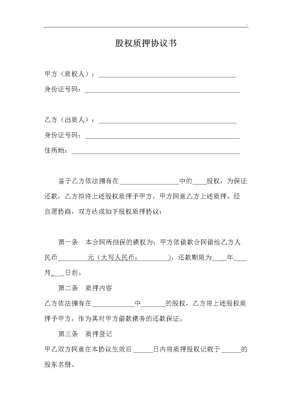 股权质押协议书(模板)word.doc图片