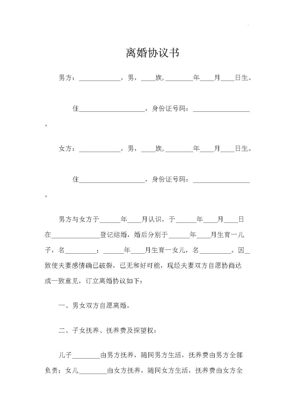 离婚协议书(一式三份)word.doc图片