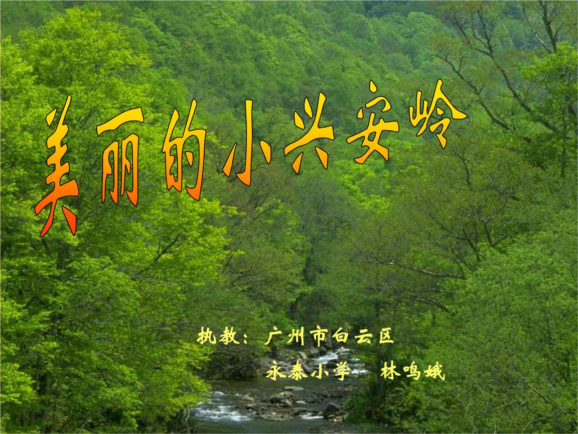 《美丽的小兴安岭(娥)》精选课件.ppt图片