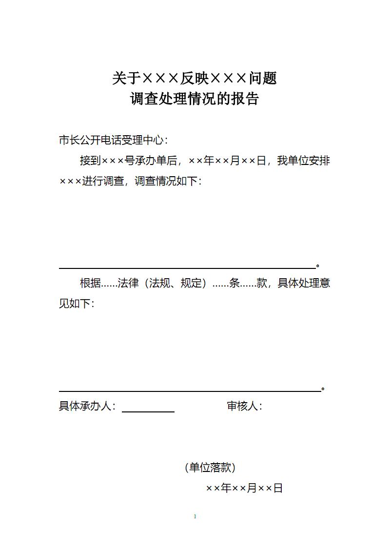 市长热线回复格式.pdf