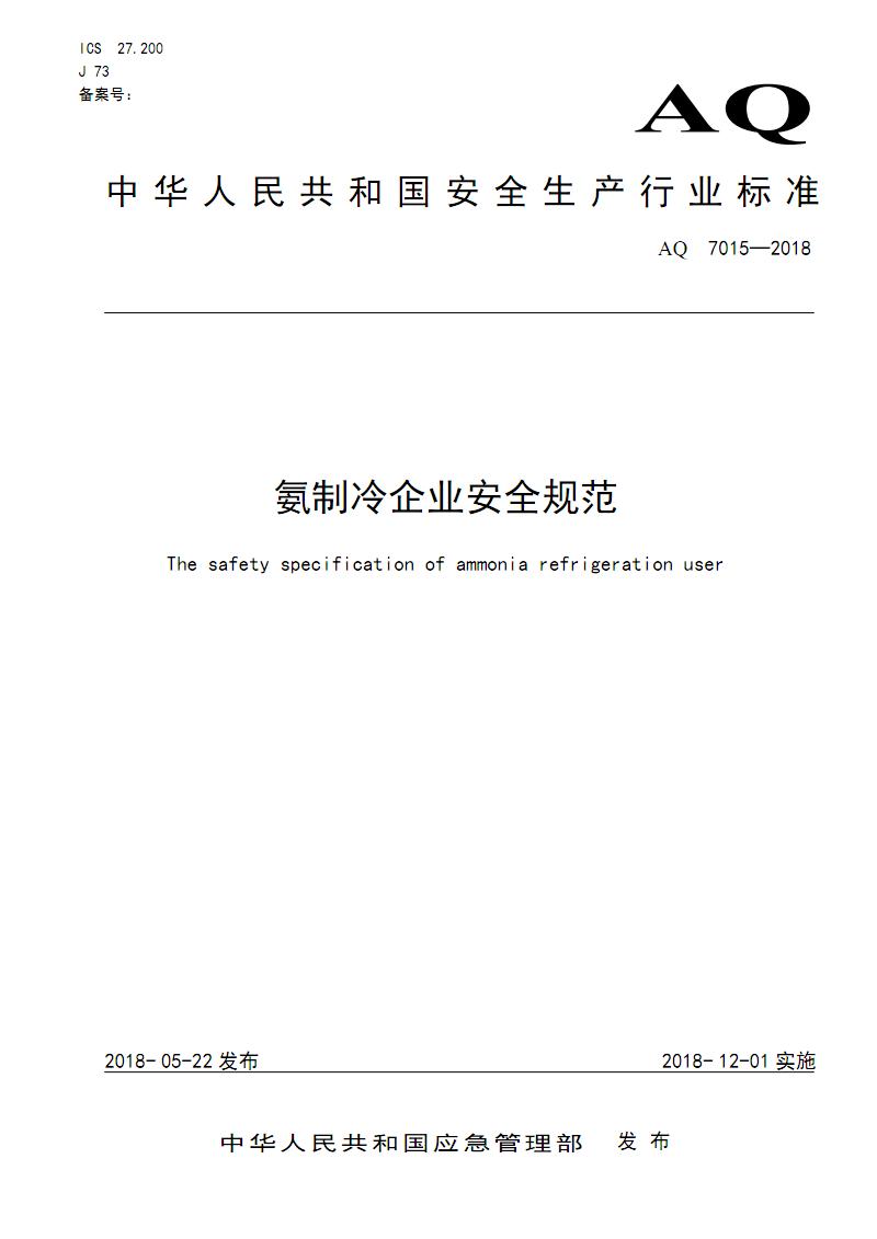 AQ 7015-2018  氨制冷企业安全规范.pdf