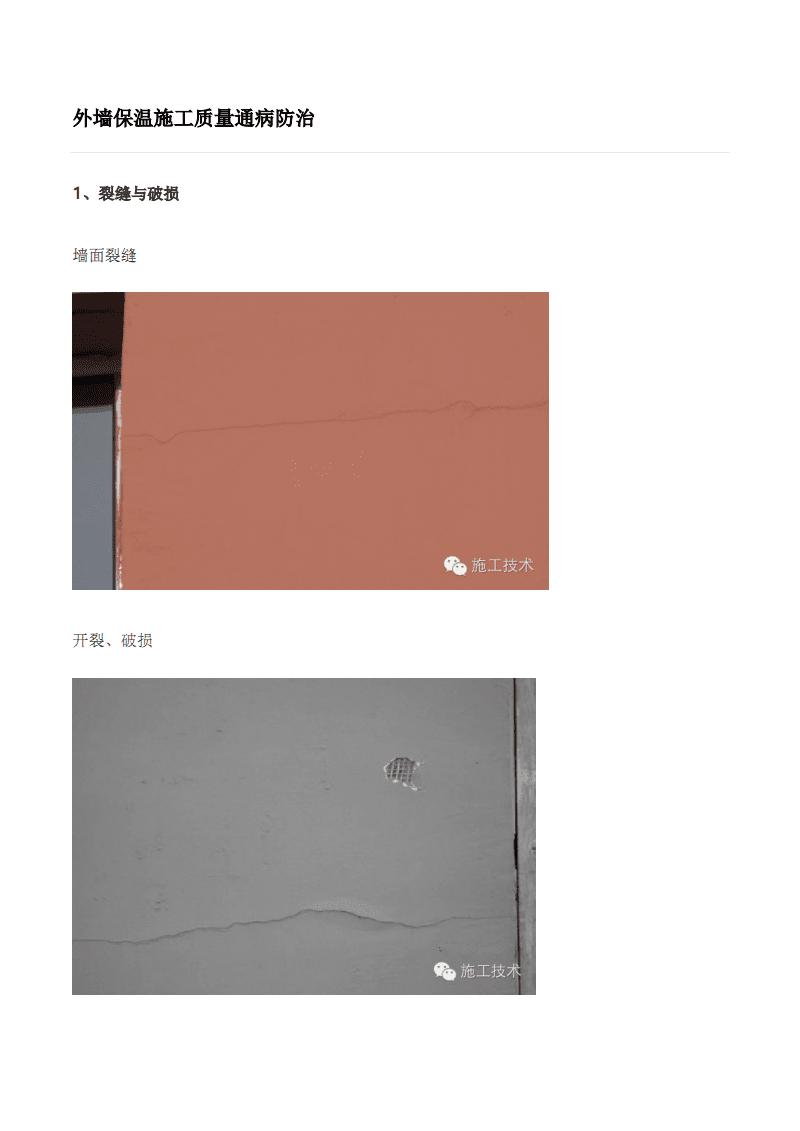 外墙保温施工质量通病防治-.pdf
