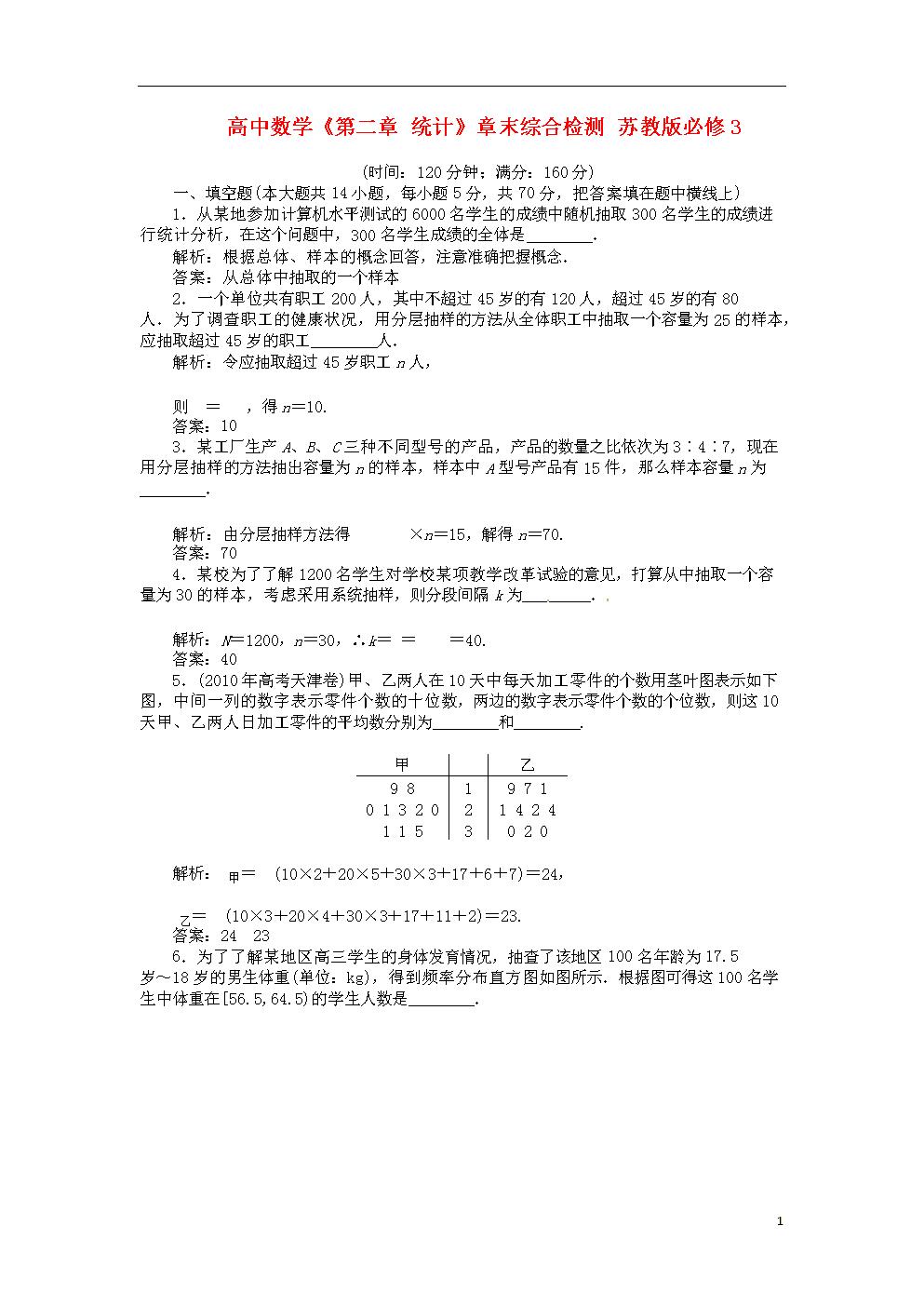 高中数学《第二章 统计》章末综合检测 苏教版必修3.doc