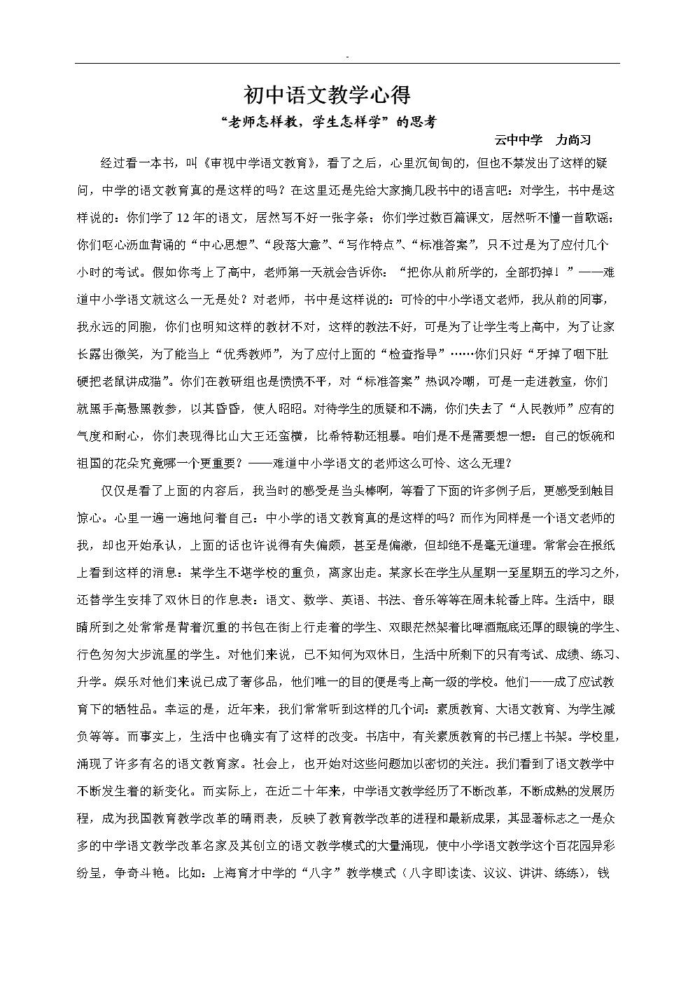 初中语文教学心得结尾.doc步入分享初中以后图片