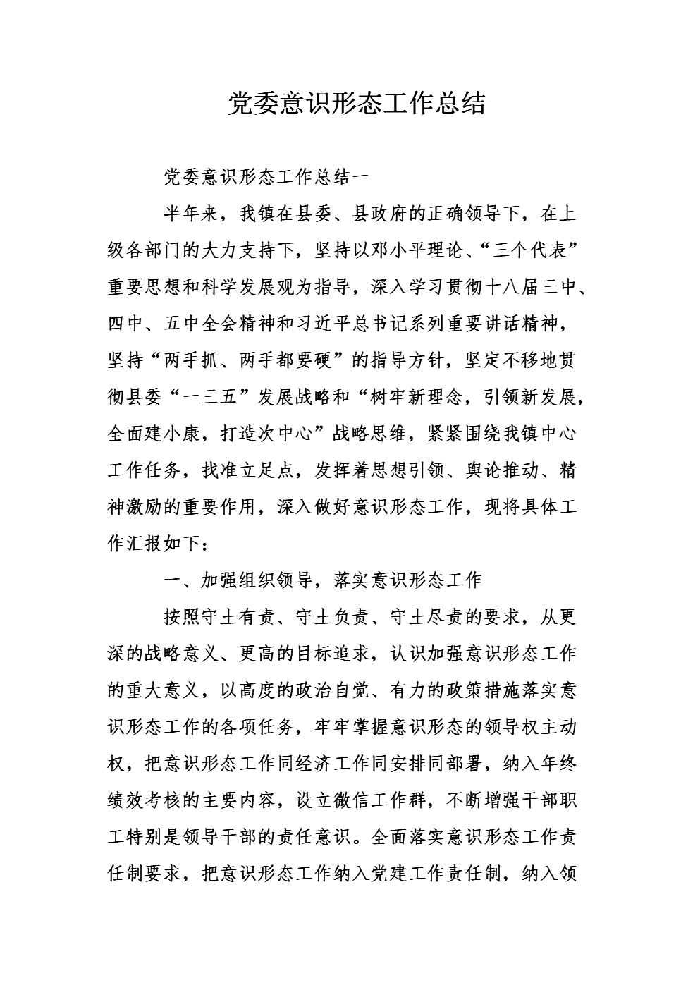 党委意识形态工作总结精编.doc