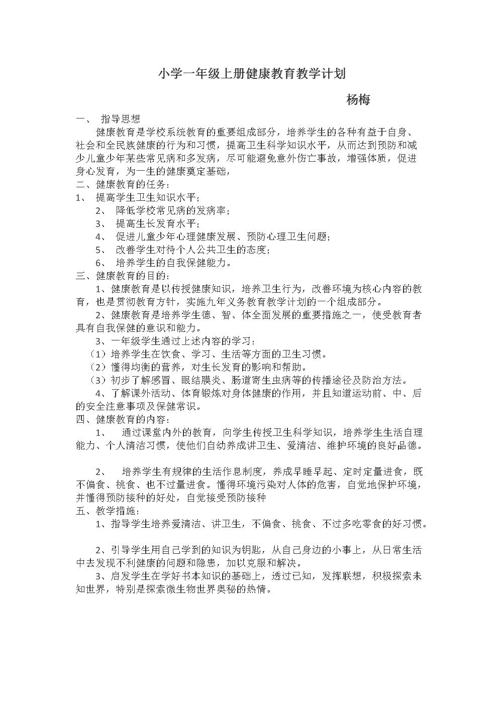 小学一小学教案健康教育计划与上册.docx年级v小学忻城图片